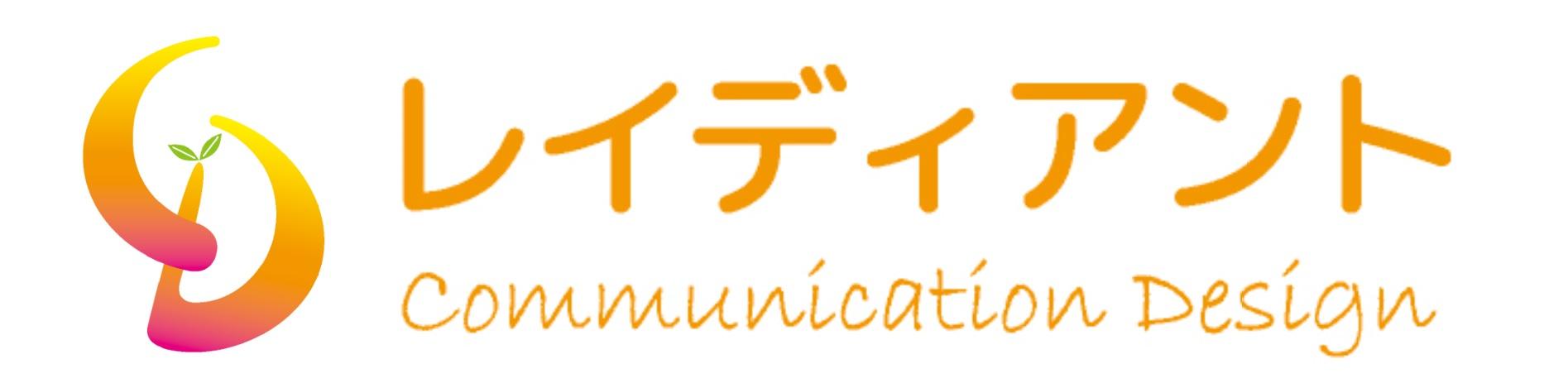 レイディアント|コミュニケーションデザイナー(関わり方の専門家)・大谷まどか|プロファシリテーター|石川県白山市