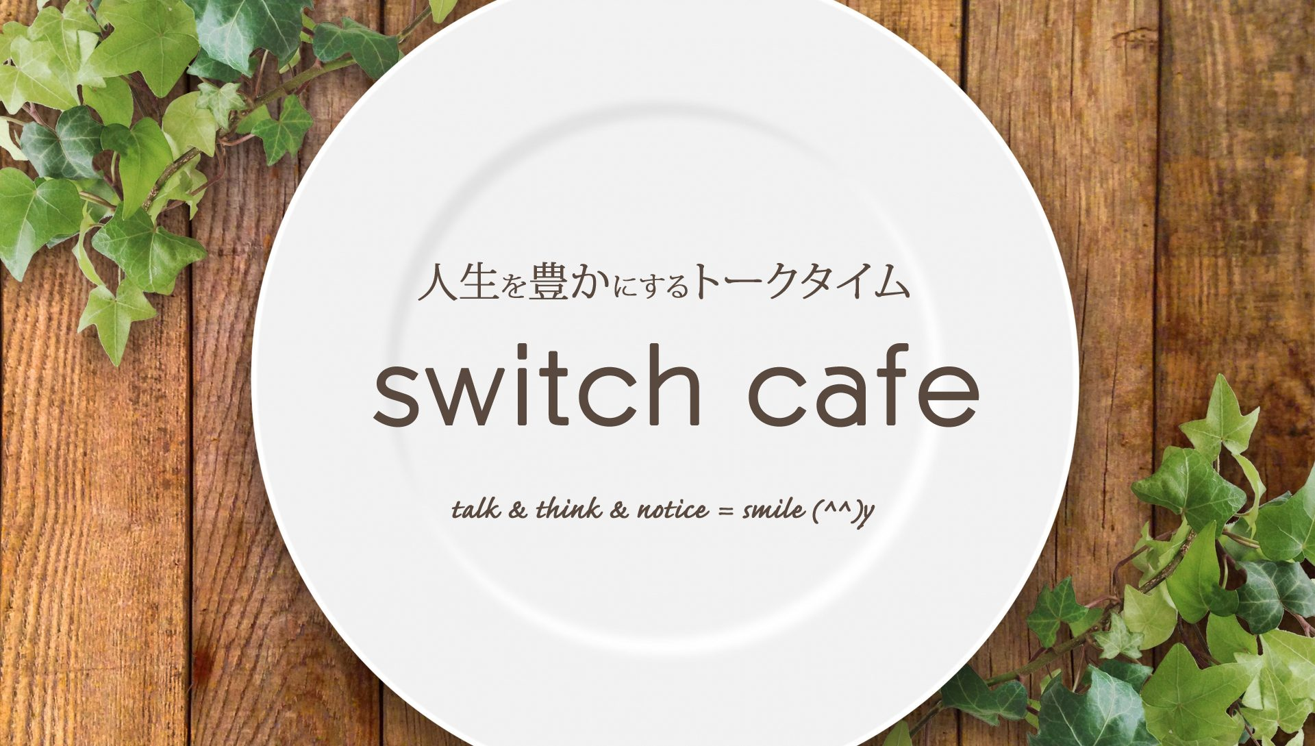 switch_web_TOP
