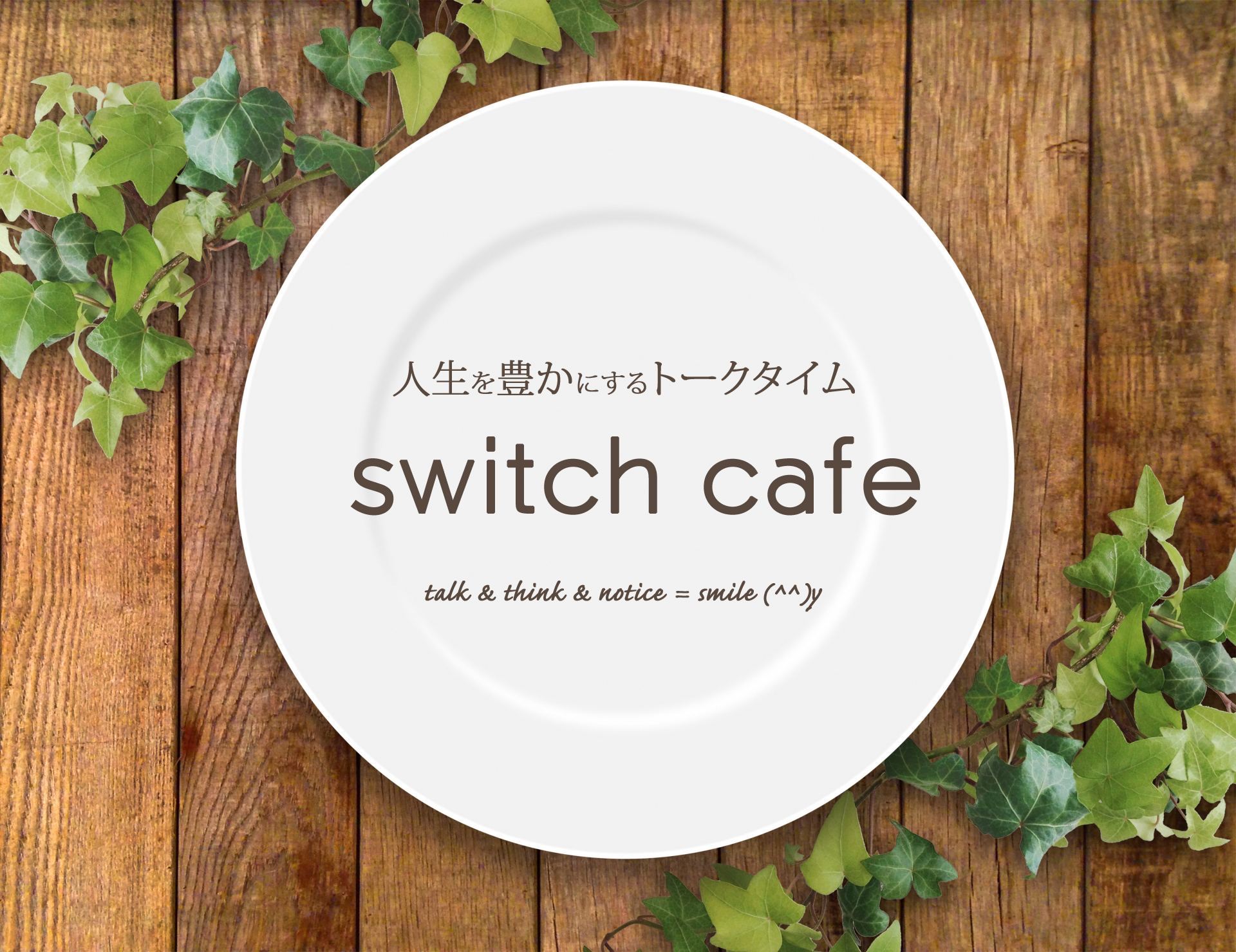 switchcafe
